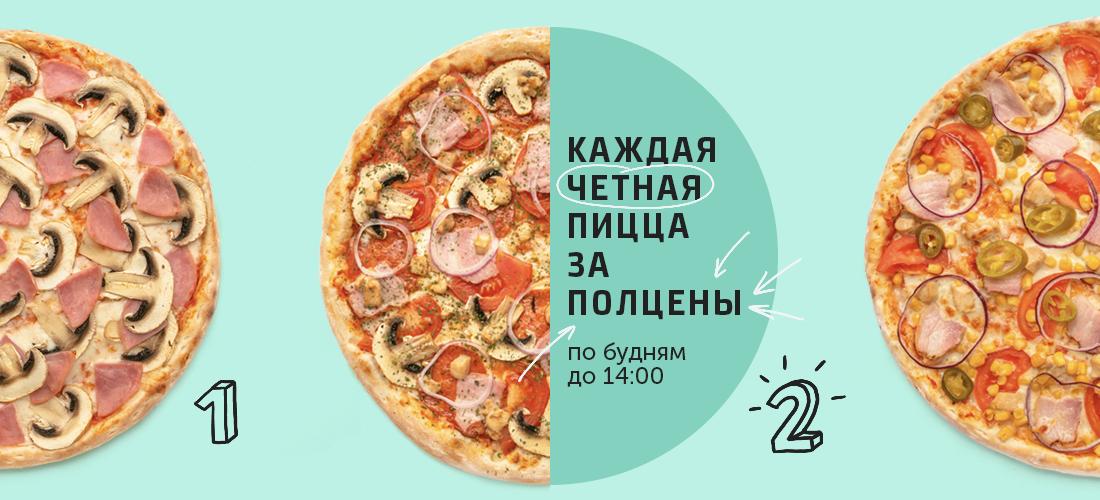 Каждая четная пицца за полцены