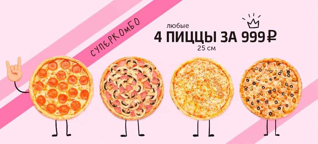 Суперкомбо! 4 пиццы за 999 рублей